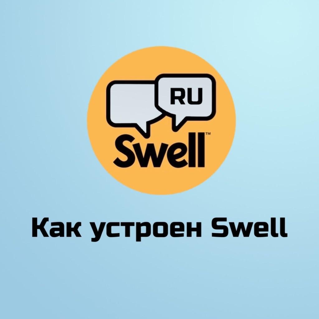Swell. Инструкция