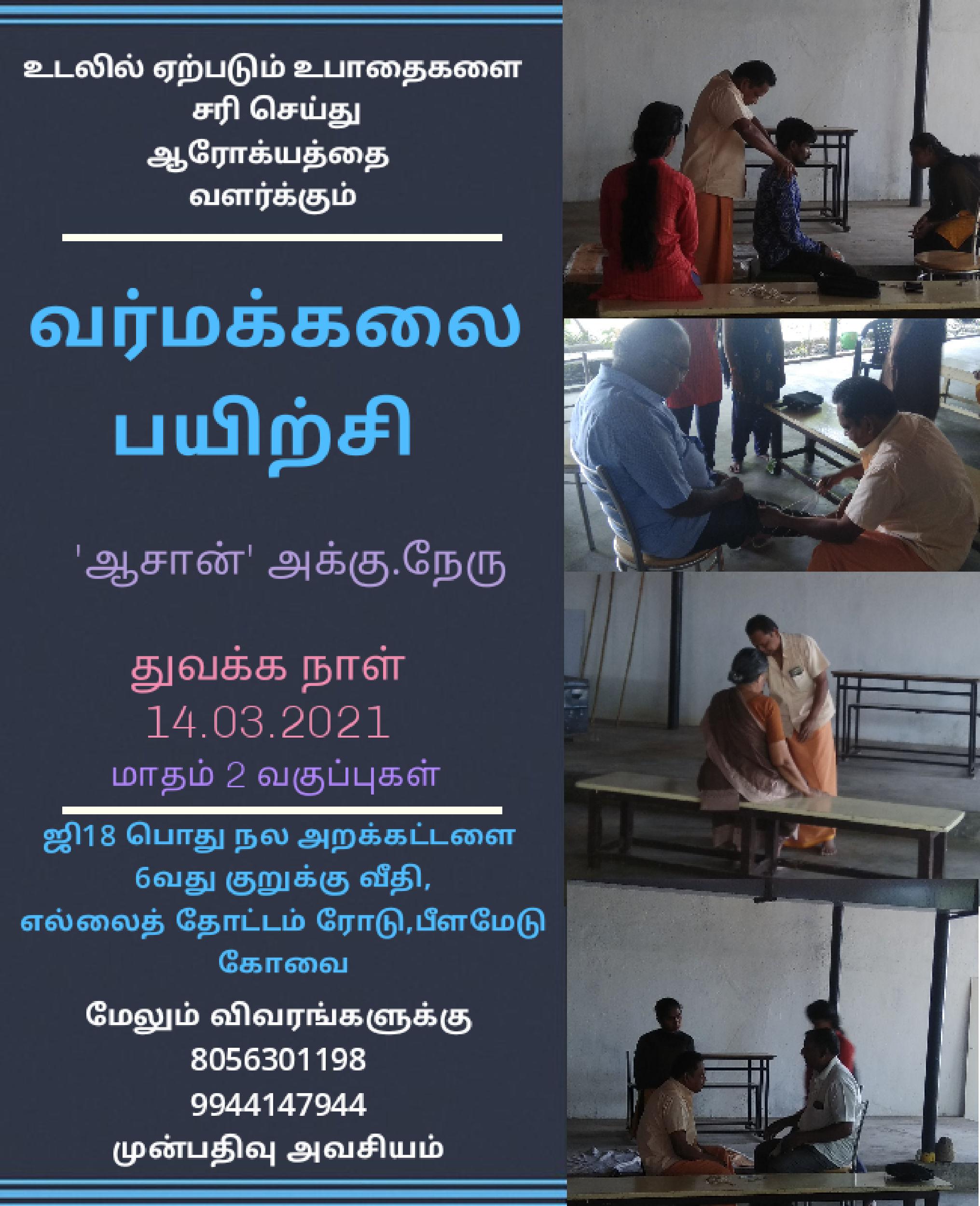 Varma Art Training || வர்மக்கலைப் பயிற்சி