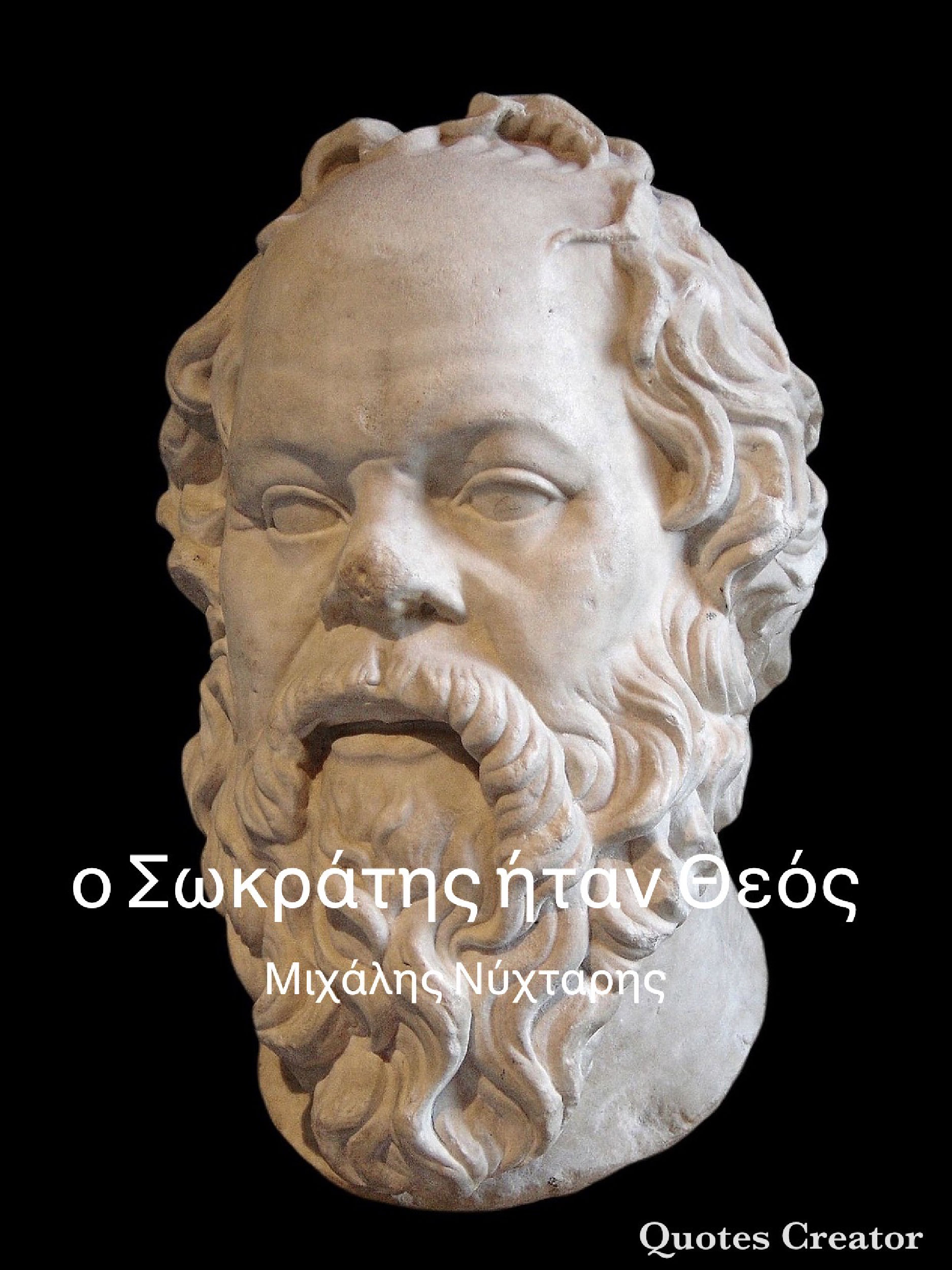 Σωκράτης ήταν Θεός